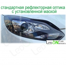 Комплект масок для Ford Focus '12 под установку линз Koito Q5 / Hella G3 / Hella G5